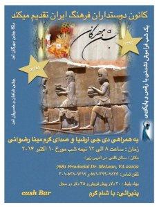کانون دوستداران فرهنگ ایران تقدیم میکند: جشن مهرگان ۱۳۹۳