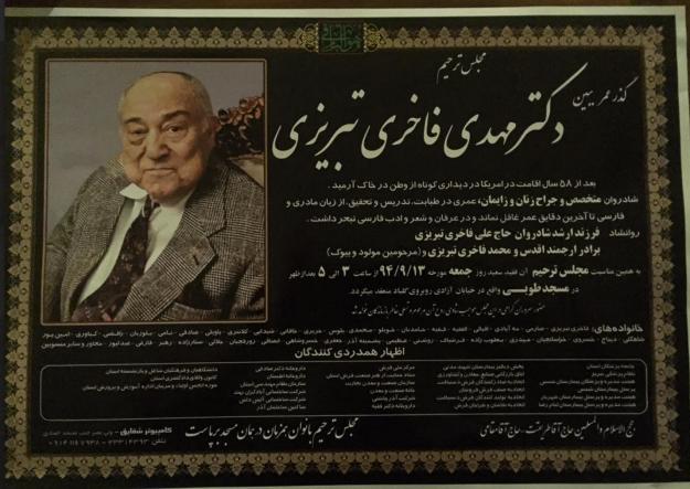 درگذشت دکتر تبریزی