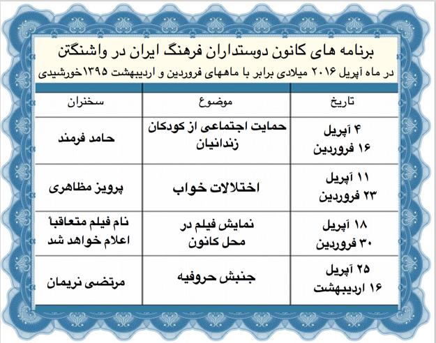 جدول برنامه های ماه آپریل ۲۰۱۶