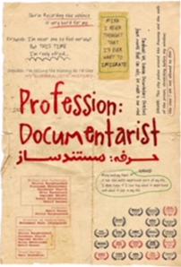 فیلم مستند ساز