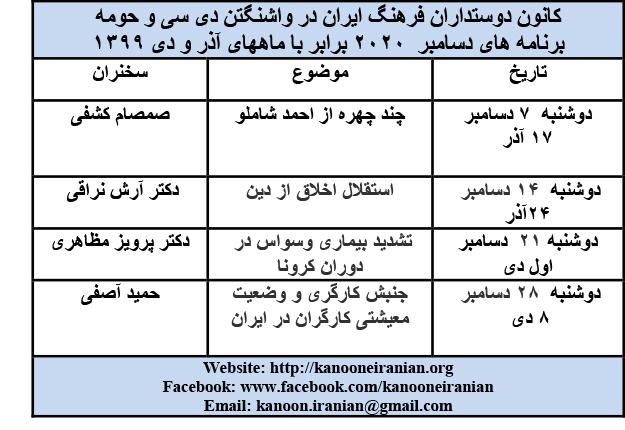 جدول برنامه های ماه دسامبر۲۰۲۰