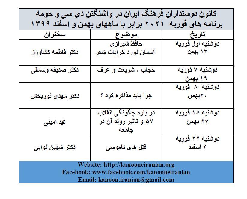 2021-02 Monthly Program